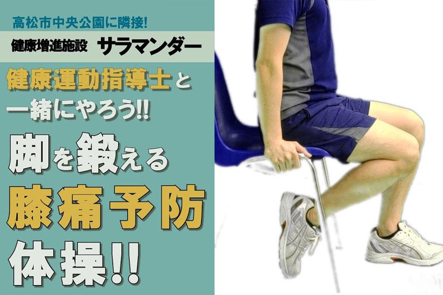 「イスに座って脚を鍛える体操」の動画をUPしました!
